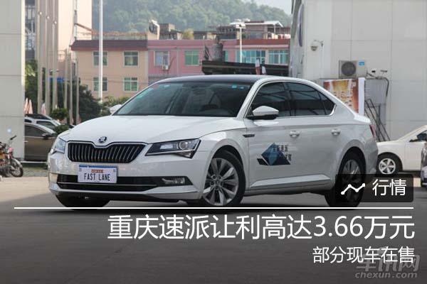 重庆速派让利高达3.66万元 部分现车在售