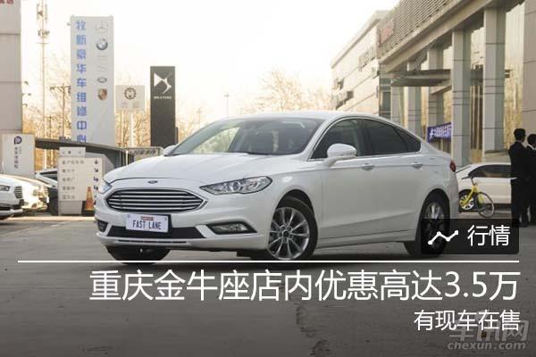 重庆金牛座店内优惠高达3.5万 有现车在售