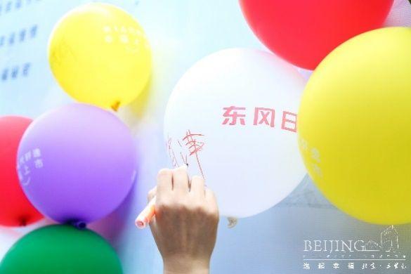 """""""逸""""起幸福 第14代轩逸在北京领势上市"""