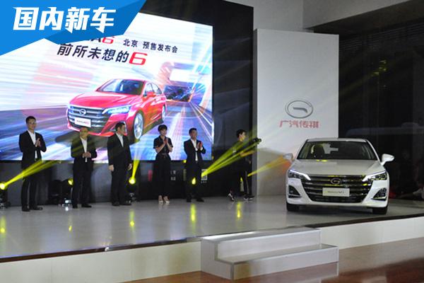 全新一代傳祺GA6開啟預售 11.68-16.98萬元