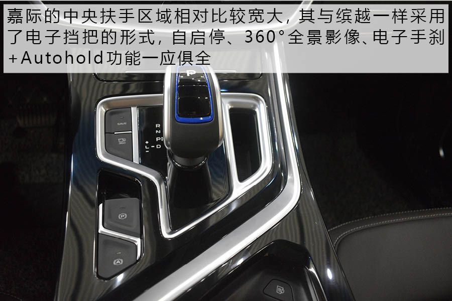 强调舒适与安全 实拍吉利首款MPV嘉际