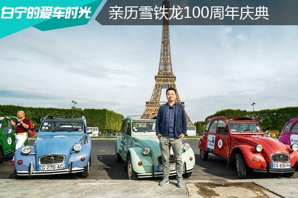 中国收藏者亲历雪铁龙100周年庆典