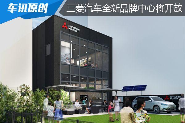 三菱汽车全新品牌中心将于2019年9月开放