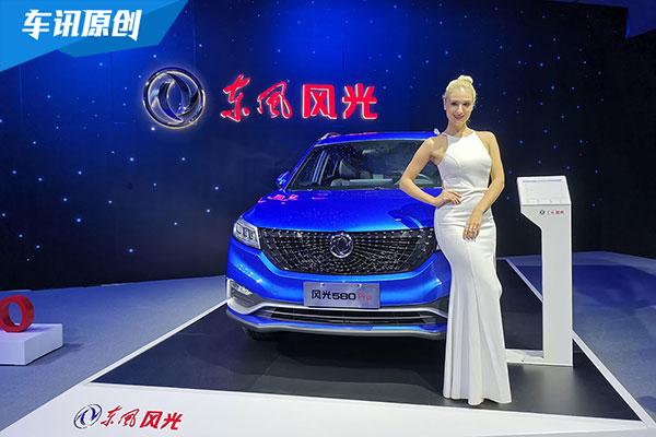 东风风光580 Pro上市 售价9.29-12.09万元