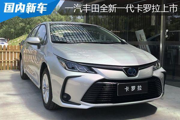 一汽丰田全新一代卡罗拉上市 12