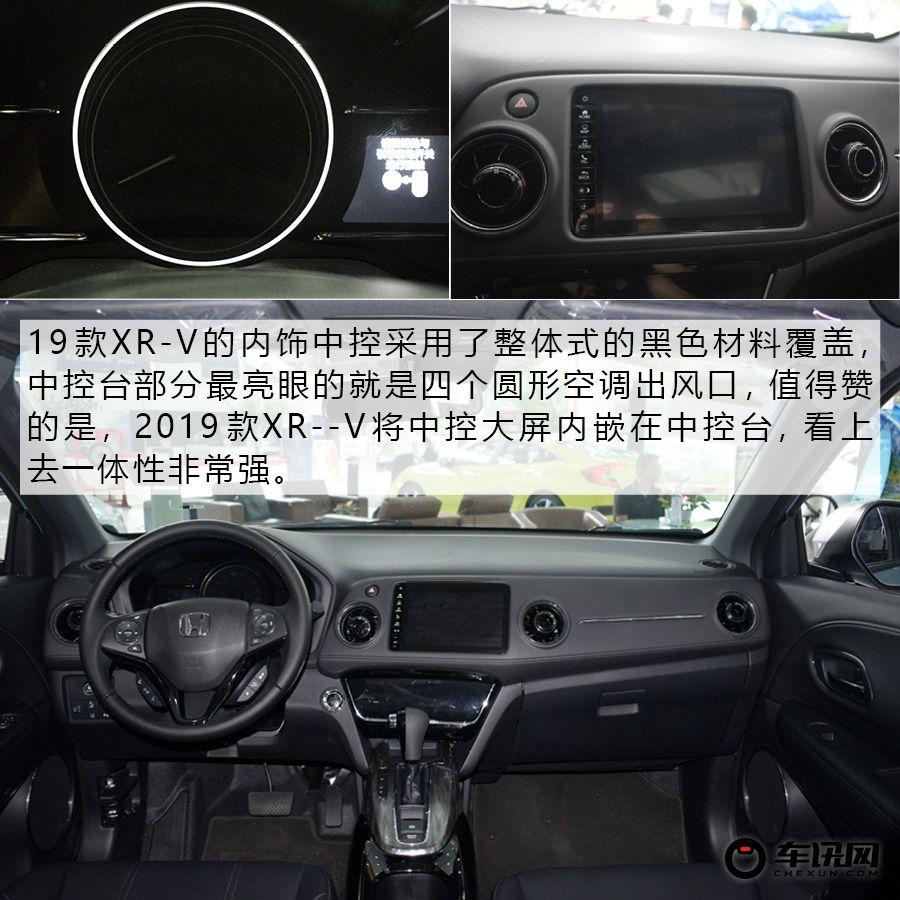 年轻狂野有冲劲 试驾2019款东风本田XR-V