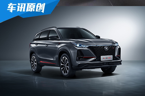 长安CS75PLUS推四款车型 预售价12.79万起