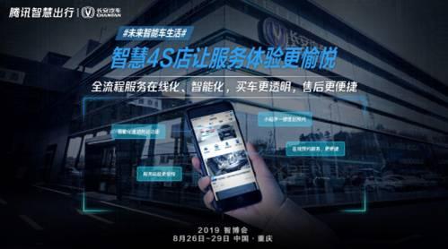2019智博会,腾讯智慧出行又带来什么新科技?