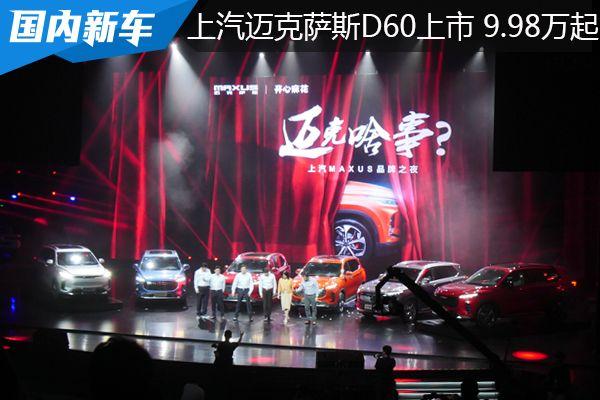 上汽MAXUS D60全民推荐款上市 9.98