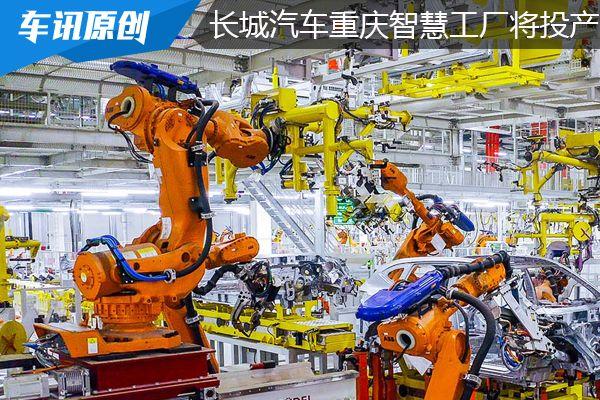 自动化+数字化 长城汽车全新智慧工厂即将投产