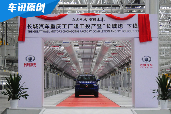 """重庆工厂投产 长城汽车""""9+5""""全球生产体系日趋完善"""