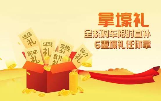六重壕礼,华晨鑫源金杯品牌有哪些大惊喜?