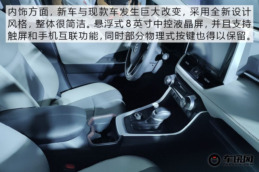 全能SUV从何而来? 解析一汽丰田全新RAV4荣放