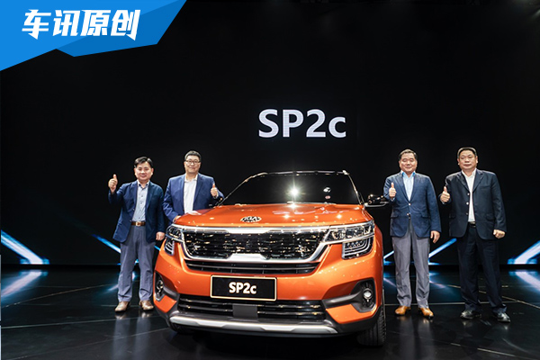 2019成都車展:東風悅達起亞全球戰略車型SP2c首發亮相
