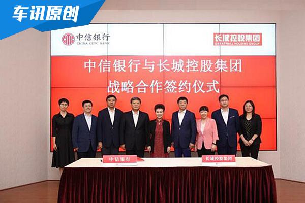 長城控股集團與中信銀行簽署戰略合作協議