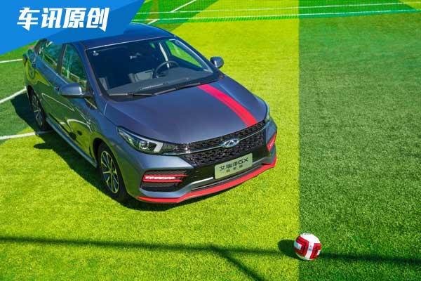 雙色車身加持 奇瑞艾瑞澤GX冠軍版9月22日將上市