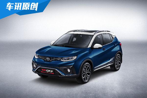 售價6.99萬元-9.99萬元 東南DX5正式上市