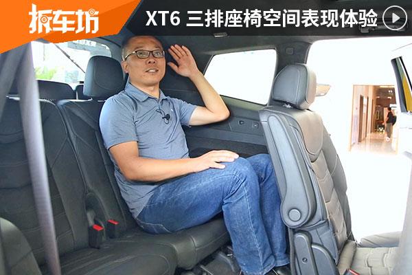 六座皆平等 凯迪拉克XT6三排座椅空间体验