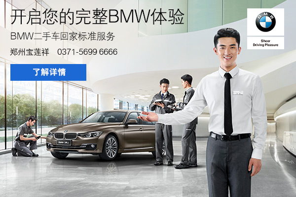 BMW二手车回家标准服务 开启您的完整体验