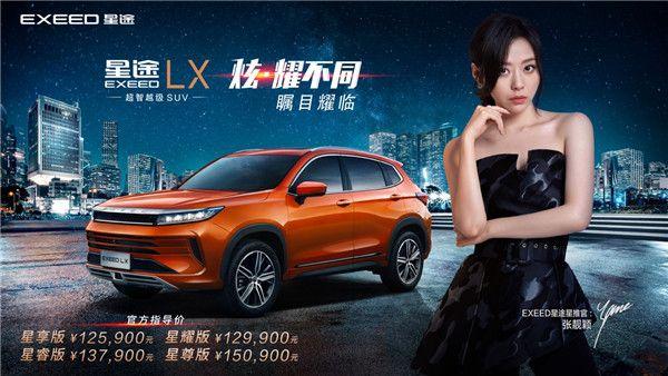 EXEED星途LX正式上市 售12.59万