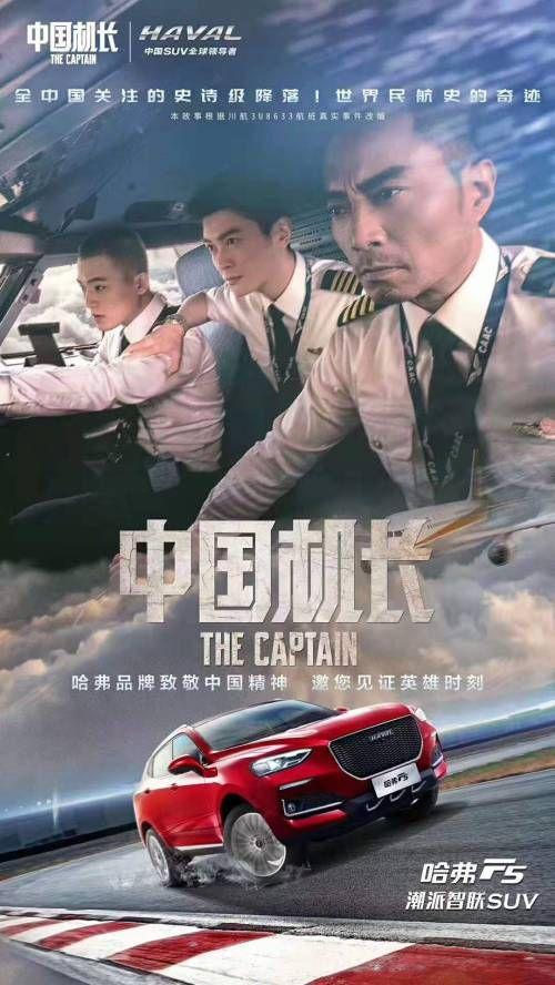 《中国机长》票房7天接近20亿,哈弗F5彰显国潮风范