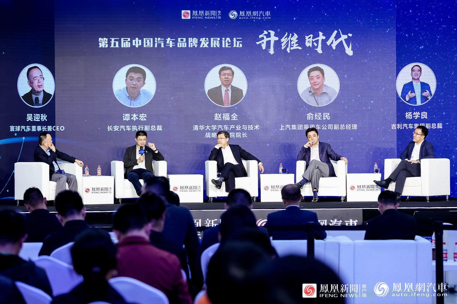 升维时代!第五届中国汽车品牌发展论坛圆满召开