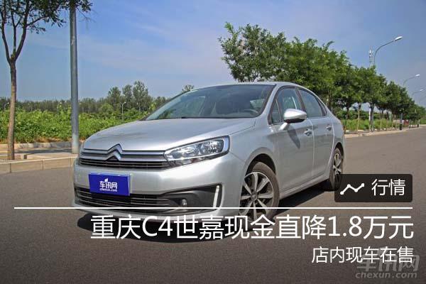 重庆C4世嘉现金直降1.8万元 有现车在店