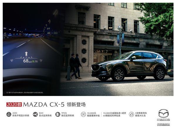 安全科技配置升级 MAZDA CX