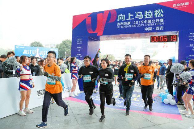 吉利帝豪向上马拉松2019中国公开赛正式启动