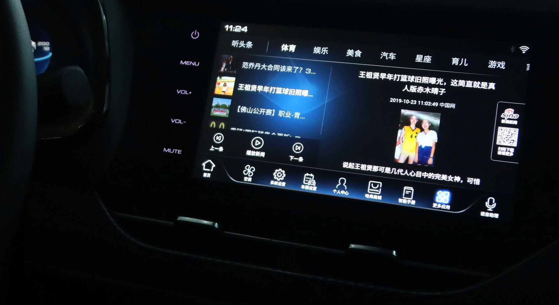 新浪新聞攜手長城汽車聚焦車載內容生態 為車賦能為人服務