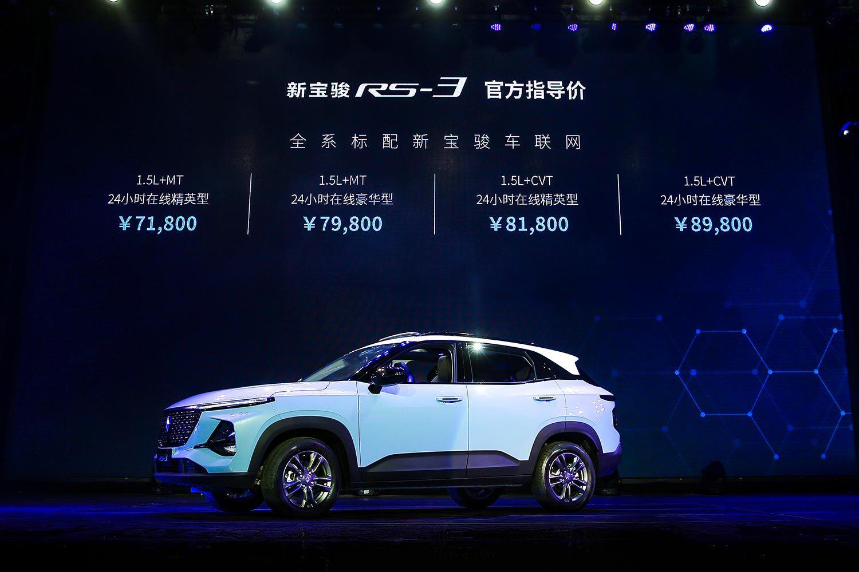 7.18万元起 宝骏RS-3正式上市 新宝骏车联网迭代系统同步上线