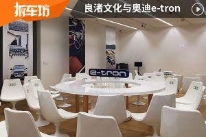 良渚文化與奧迪e-tron的碰撞 工業藝術融合