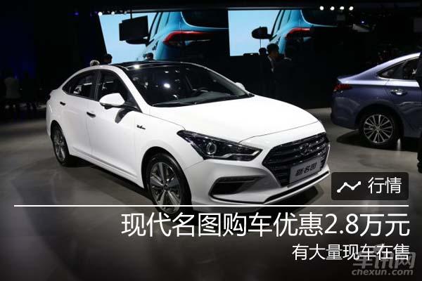 现代名图购车优惠2.8万元 有大量现车在售