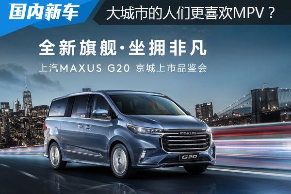 上汽MAXUS G20品鉴会在京举办 首批批车主喜提爱车