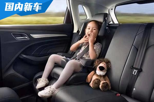 再推新款 荣威RX3全新互联网狮王儿童座椅版车型