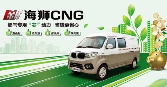 商用车省钱新套路,新海狮X30L CNG就是这么牛!