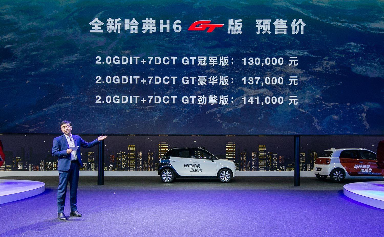 13万起 全新哈弗H6GT版广州车展开启预售 百公里加速7秒6