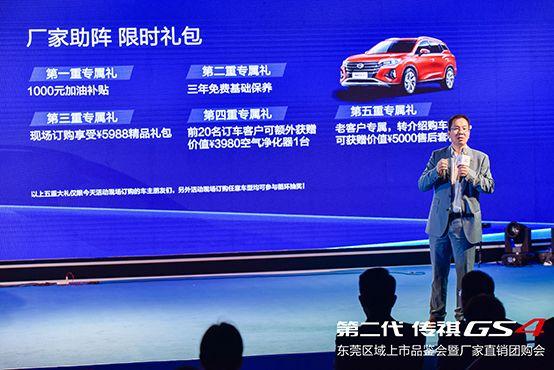 全球首搭微信车载版,第二代传祺GS4东莞区域上市