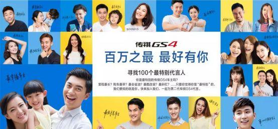 百万信赖 第二代传祺GS4深圳区域品鉴会焕新而来