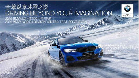 2019 BMW北区冰雪驾控大师训练营展厅招募精彩回顾!