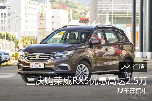 重庆购荣威RX5优惠高达2.5万 现车在售