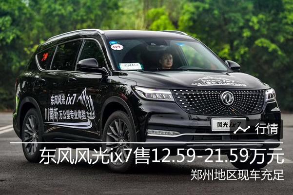 东风风光ix7售12.59-21.59万元