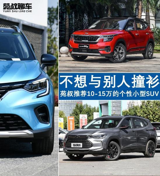 这几款车安全配置丰富而且长得还很年轻,预算不超15万的SUV推荐