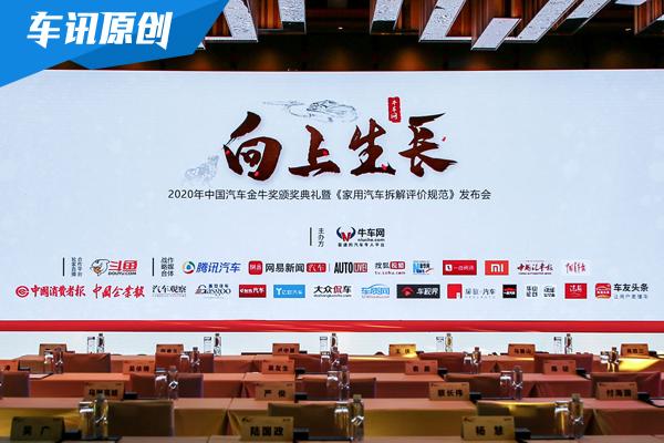 2020中國汽車金牛獎頒獎典禮盛大開幕 尋找向上生長力量
