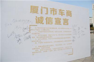 """""""2019诚信车商百日宣传活动""""启动"""