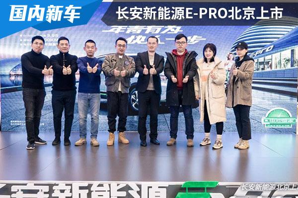 補貼后10.69萬起 長安新能源E-Pro北京上市