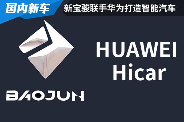 新宝骏即将发布首款搭载HUAWEI Hicar量产汽车