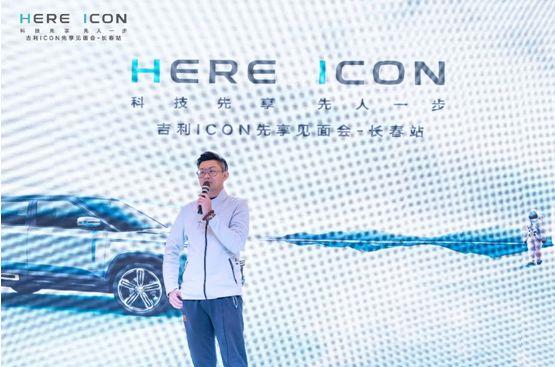 以  ICON  之  名  享  未  来  新  生