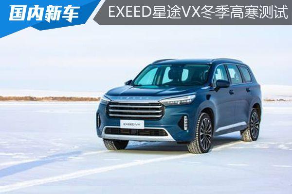 EXEED星途VX冬季高寒测试 预计2020年上市