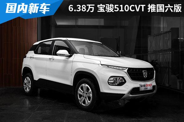 国六SUV售价6.38万元 宝骏510 CVT劲享型上新